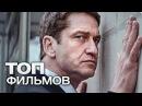 10 ФИЛЬМОВ С УЧАСТИЕМ ДЖЕРАРДА БАТЛЕРА!