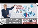 Ягубов.РФ — РЕАЛЬНЫЙ ЕГЭ 2012 №9-14 ОТ 7 ИЮНЯ ◆ №2.26