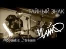 Чайф - Тайный знак / Acoustic Stream / На гитаре