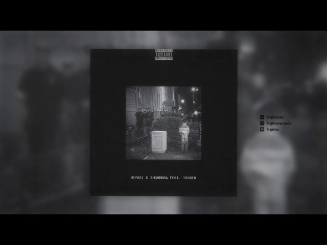 Miyagi Эндшпиль feat. Truwer - No Reason (Official Audio)