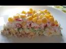 Цыганка готовит. Крабовый с ветчиной салат. Крабовый салат. Лёгкий салат.