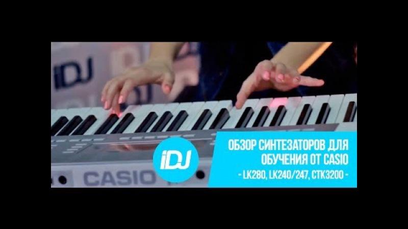 Обзор синтезаторов для обучения CASIO LK240 / 247, LK280 и CTK3200 от iDJ.by и iZvuk.by