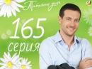 Татьянин день   165 серия