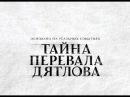 ГИПНО-ТРАНС  Перевал Дятлова.