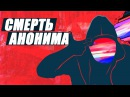 ЗАПРЕТ АНОНИМАЙЗЕРОВ / VPN / TOR netstalkers