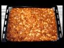 ЯБЛОЧНЫЙ ПИРОГ Простой Рецепт Очень Вкусного Пирога с Яблоками