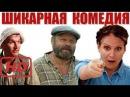 комедии Смешная комедия про деревню /НЕ НАДО ПЕЧАЛИТЬСЯ/ русские комедии, фильмы hd.