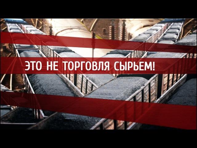 Россия - не страна-бензоколонка!