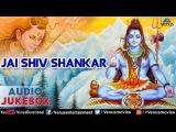 Jai Shiv Shankar : Lord Shiva Songs    Hindi Devotional Songs    Audio Jukebox