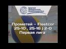 Прометей — Fleetcor 25-10 , 25-16 2-0 БЛВЛ Осень 2017