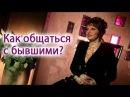 Наталья Толстая Как общаться с бывшими