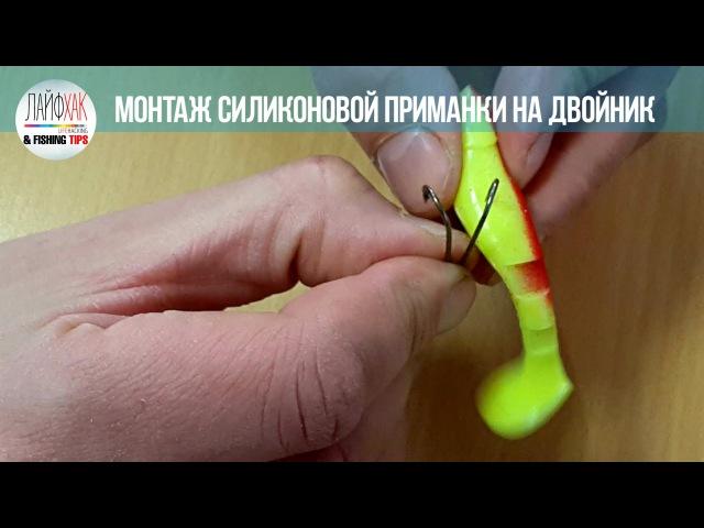 Монтаж силиконовой приманки на двойник