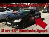 PRO Звук - Opel Astra GTC - 8 12