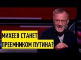Михеев ПРАВДОЙ довёл поклонников США до усрачки!!! Как всегда грамотно, доходчиво и без возражений