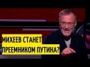 Михеев ПРАВДОЙ довёл поклонников США до усрачки Как всегда грамотно, доходчиво и без возражений