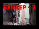 НЕ ПОВТОРЯТЬ Заброшенный 3-х этажный подземный бункер. Часть 2 этаж 2 и 3.