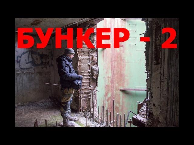 НЕ ПОВТОРЯТЬ Заброшенный 3 х этажный подземный бункер Часть 2 этаж 2 и 3 СТАЛК