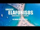 Greece - Elafonisos in 4K | Пляж Элафониси