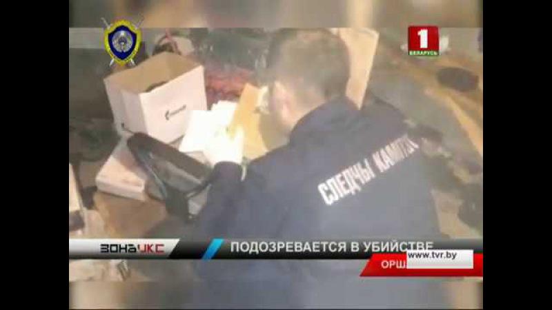 Подозреваемый в убийстве задержан в Орше Зона Х