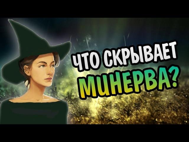 Неизвестная Минерва Макгонагалл: Тайны Профессора