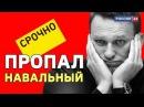 Почему YouTube перестал находить Алексея Навального Алексей Казаков