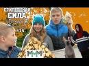 ЕГИПЕТСКАЯ СИЛА! Видосмейкер 14 с участием Dj Dumpling, Imranko TV Power