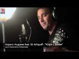 Кирилл Андреев (Иванушки Int) feat. DJ Arhipoff - Кофе с ромом