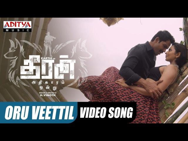 Oru Veettil Video Song    Theeran Adhigaaram Ondru Movie    Karthi, Rakul Preet    Ghibran