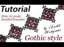 Tutorial Beaded gothic bracelet / Готический браслет из бисера своими руками
