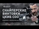 Новинки ЦКИБ СОО Охотничья магазинная винтовка МЦ 561 и Высокоточная однозарядная винтовка МЦ 343