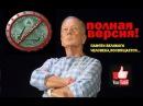 Запрещённое выступление Задорнова М.Н.Запрещено к показу на ТВ