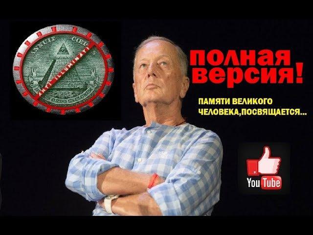 Запрещённое выступление Задорнова М.Н.(Запрещено к показу на ТВ)
