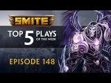 SMITE - Топ 5 Игровых Моментов #148