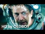 Геошторм - русский трейлер с субтитрами (озвучка OLDBOY)