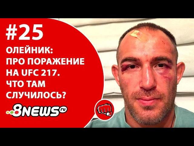 Олейник - про поражение на UFC 217. Что там случилось? / ММА-ТЕМАТИКА 25 jktqybr - ghj gjhf;tybt yf ufc 217. xnj nfv ckexbkjcm?