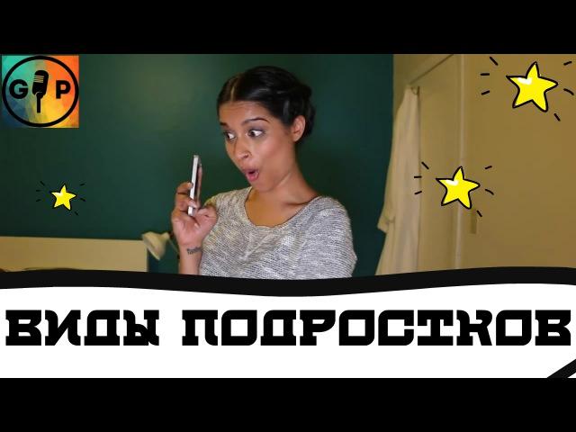IISuperwomanII - Виды подростков (Русская озвучка)