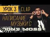 Написание музыки с Tony Moss - Clap (урок 3).
