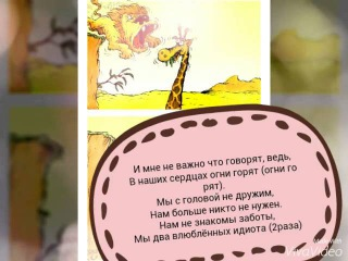 Марьяна Ро Идиоты караоке Lada Omelchenko