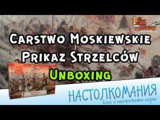 By Fire and Sword: Carstwo Moskiewskie Prikaz Strzelców - Unboxing