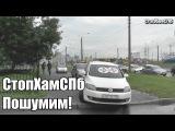 СтопХамСПб - Пошумим!