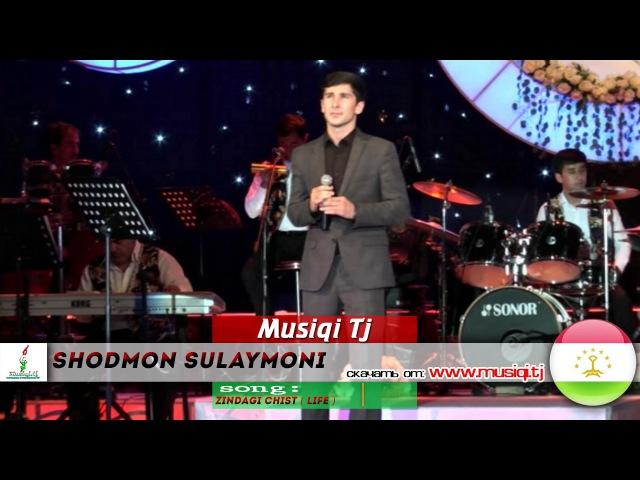 Шодмон Сулаймони - Зиндаги чист ( Овози зинда ) | Shodmon Sulaymoni Zindagi chist ( Live )