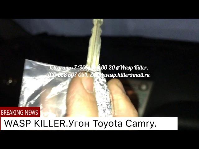 Угон Toyota Camry.