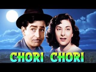 Chori Chori (1956) Hindi Full Movie | Raj Kapoor Movies | Nargis Movies | Hindi Classic Movies