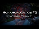 Horamonogatari 2: Kiyotaki Tunnel [Японские истории ужасов]✔
