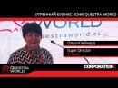 Ольга Клейнард - Утренний бизнес-кофе Questra World - 18.08.2017