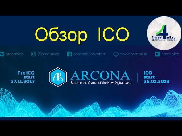 Arcona ICO: краудсейл платформы дополненной реальности
