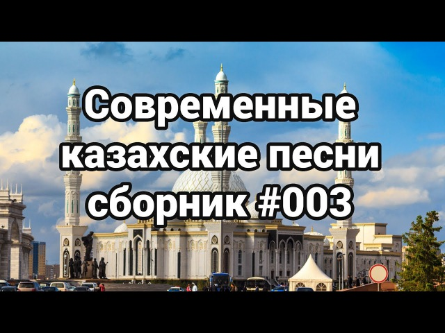 Современные казахские песни видео сборник 03