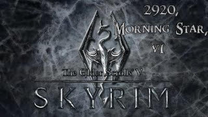 Книги Скайрима 2920 Месяц Утренней звезды том 1 Skyrim books