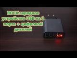 ROCK зарядное устройство USB на 3 порта + цифровой дисплей.