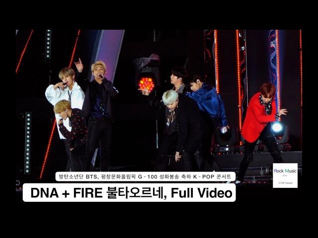 방탄소년단 BTS[4K 직캠]DNAFIRE,평창문화올림픽케이팝콘서트 풀캠@171101 락뮤직